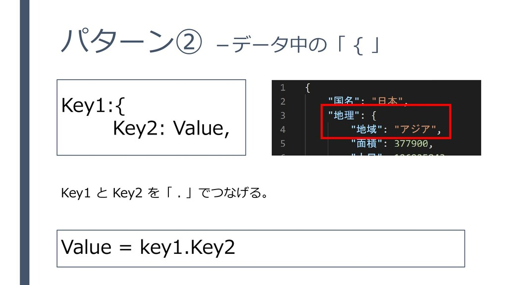 Value = key1.Key2 パターン② -データ中の「 { 」 Key1 と Key2...