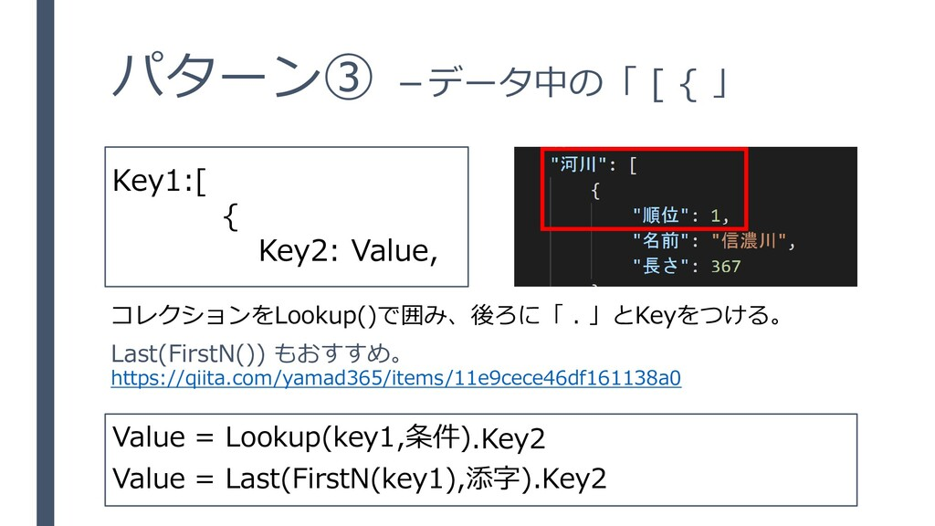 Value = Lookup(key1,条件) パターン③ -データ中の「 [ { 」 コレク...