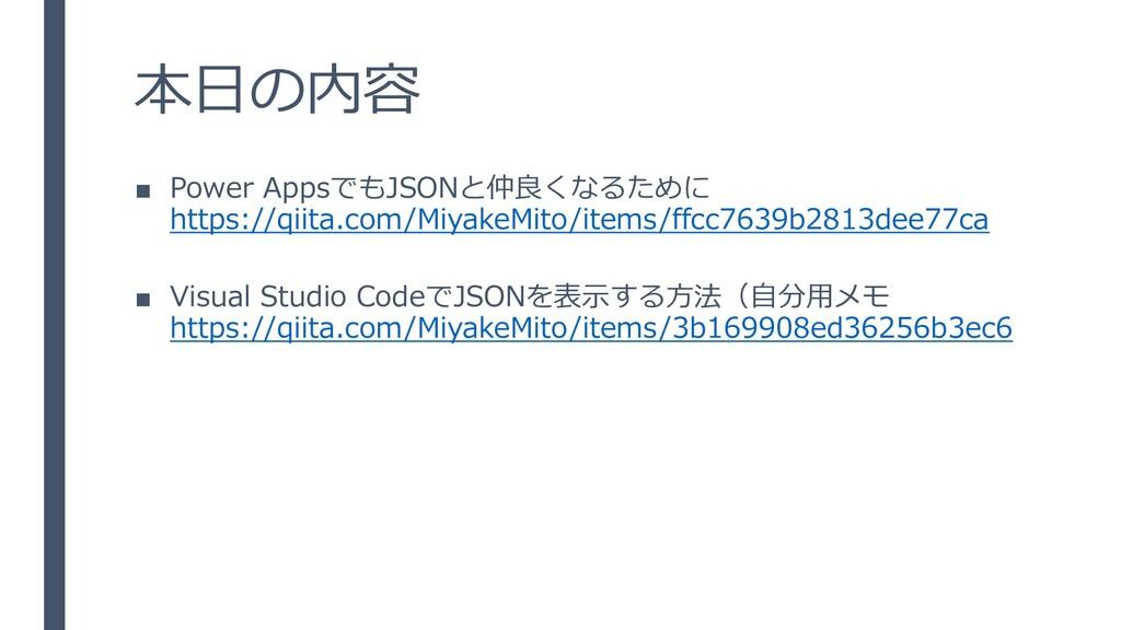 本日の内容 ■ Power AppsでもJSONと仲良くなるために https://qiita...