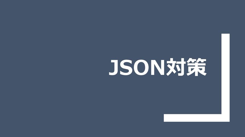 JSON対策