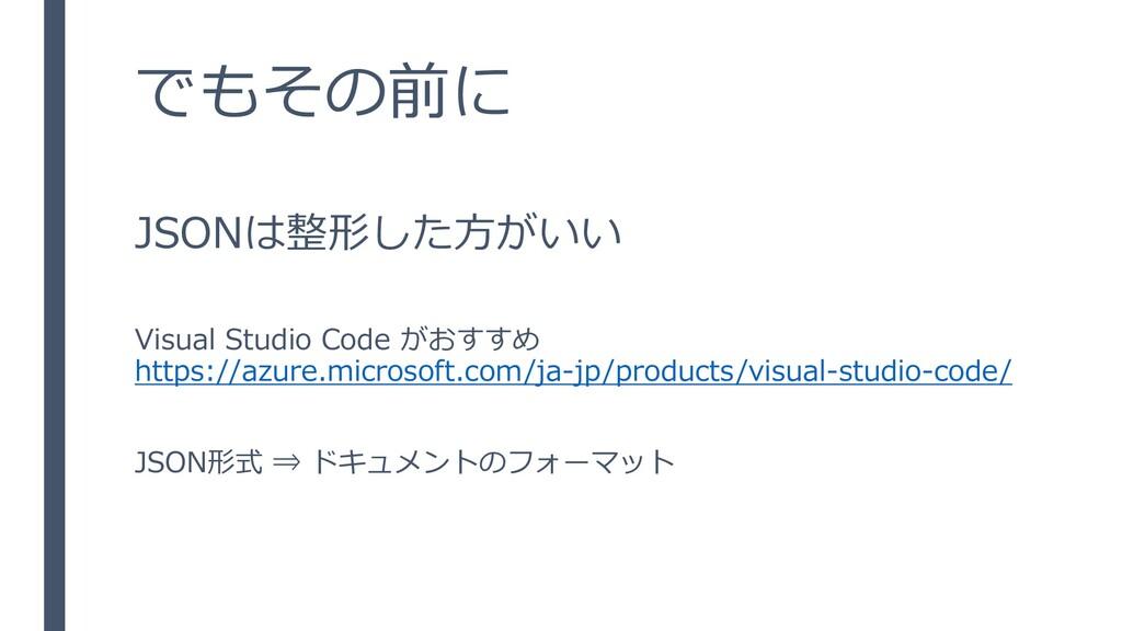 でもその前に JSONは整形した方がいい Visual Studio Code がおすすめ h...