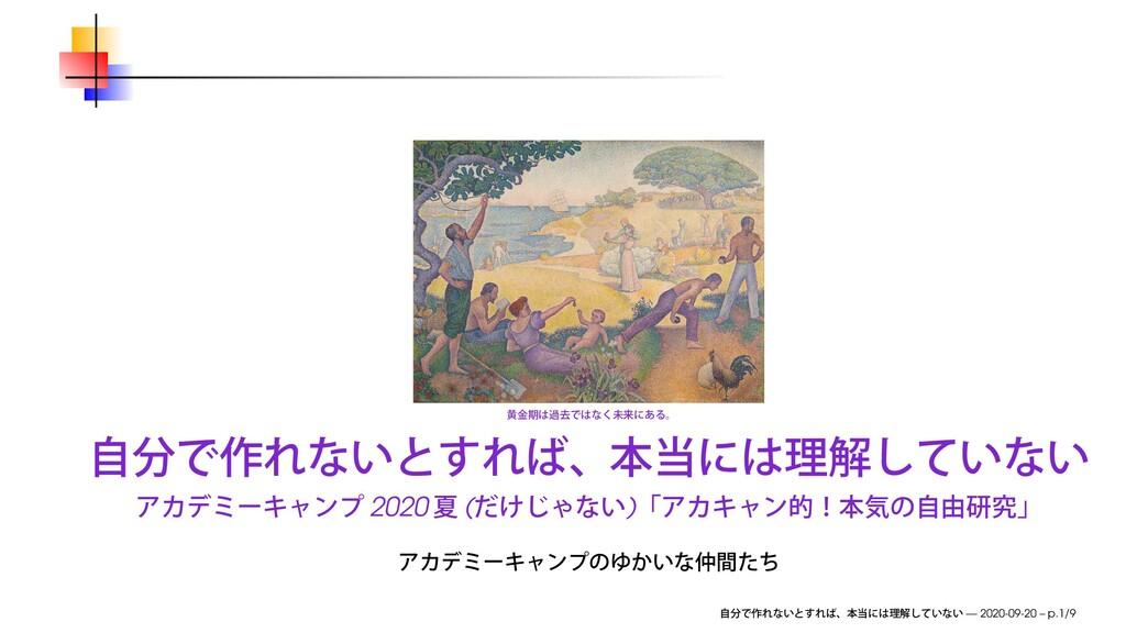 2020 ( ) — 2020-09-20 – p.1/9