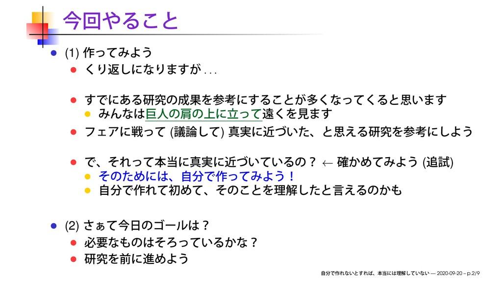 (1) . . . ( ) ← ( ) (2) — 2020-09-20 – p.2/9