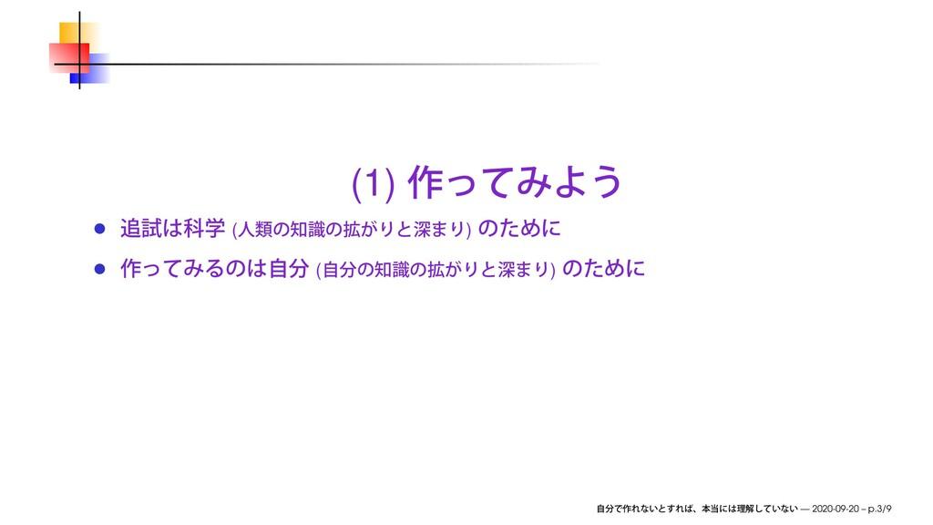 (1) ( ) ( ) — 2020-09-20 – p.3/9