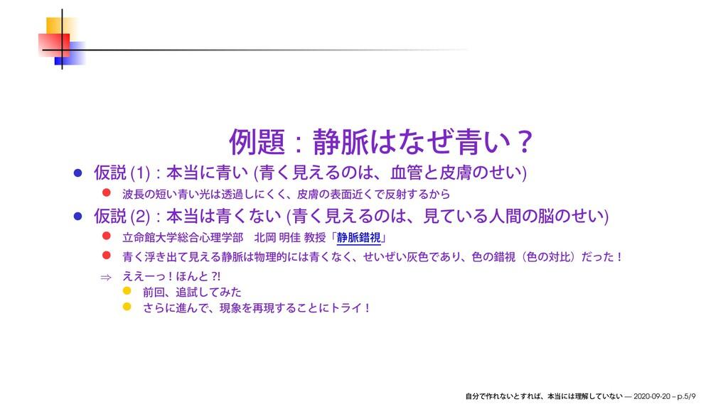 : (1) : ( ) (2) : ( ) ⇒ — 2020-09-20 – p.5/9