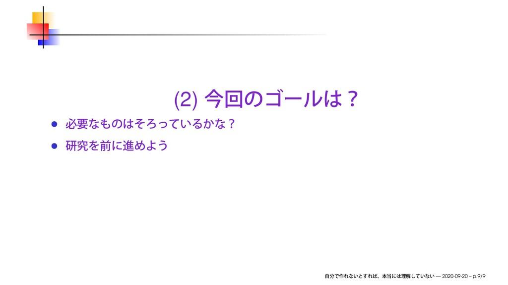 (2) — 2020-09-20 – p.9/9