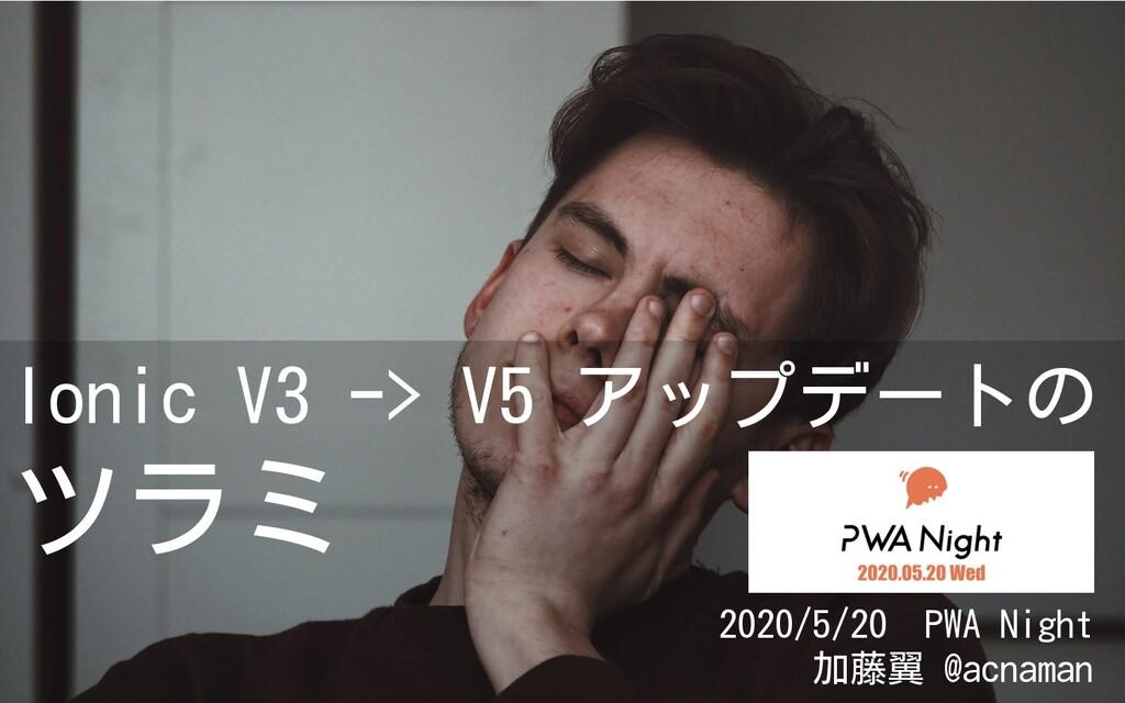 Ionic V3 ー> V5 アップデートの ツラミ 2020/5/20 PWA Night ...