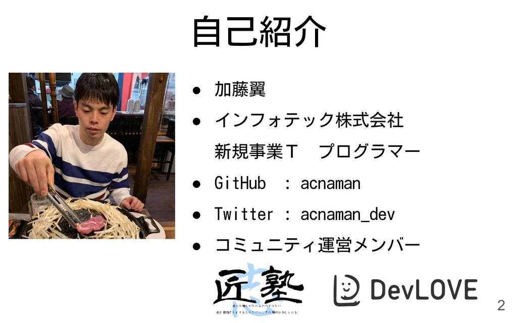 自己紹介 ● 加藤翼 ● インフォテック株式会社 新規事業T プログラマー ● GitHub ...