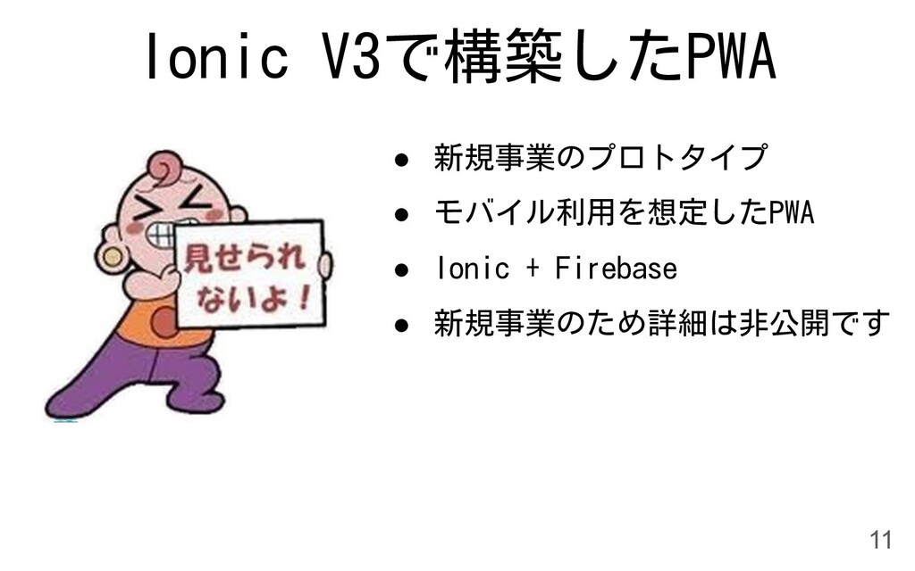 Ionic V3で構築したPWA ● 新規事業のプロトタイプ ● モバイル利用を想定したPWA...