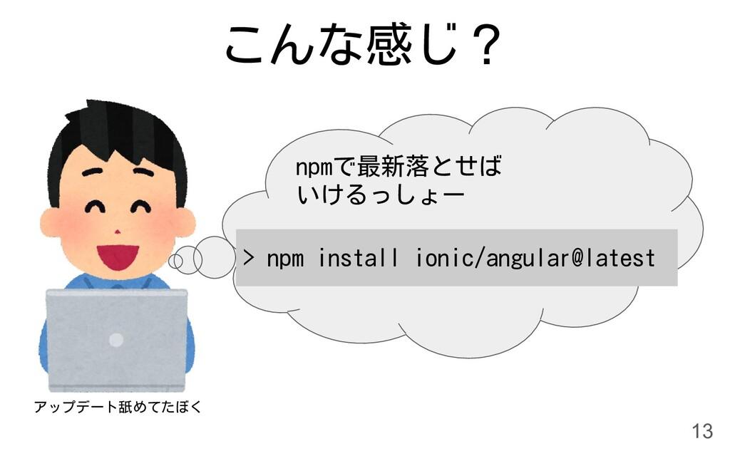 npmで最新落とせば いけるっしょー > npm install ionic/angular@...
