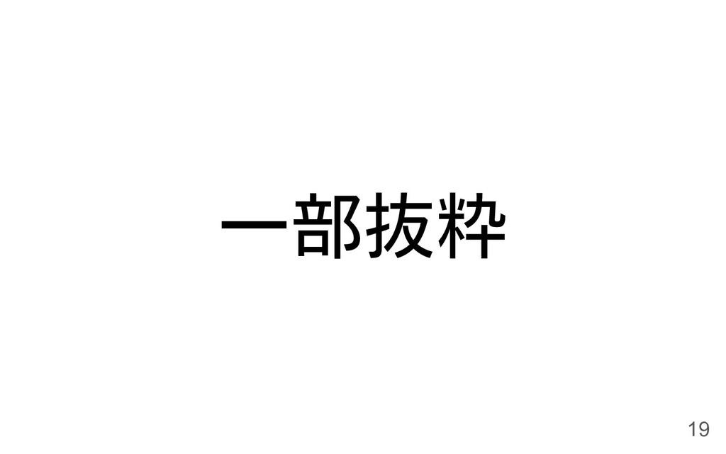 一部抜粋 19