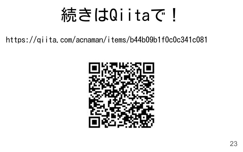 続きはQiitaで! https://qiita.com/acnaman/items/b44b...
