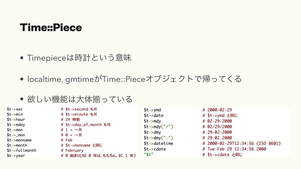 Time::Piece • Timepieceܭͱ͍͏ҙຯ • localtime, gm...