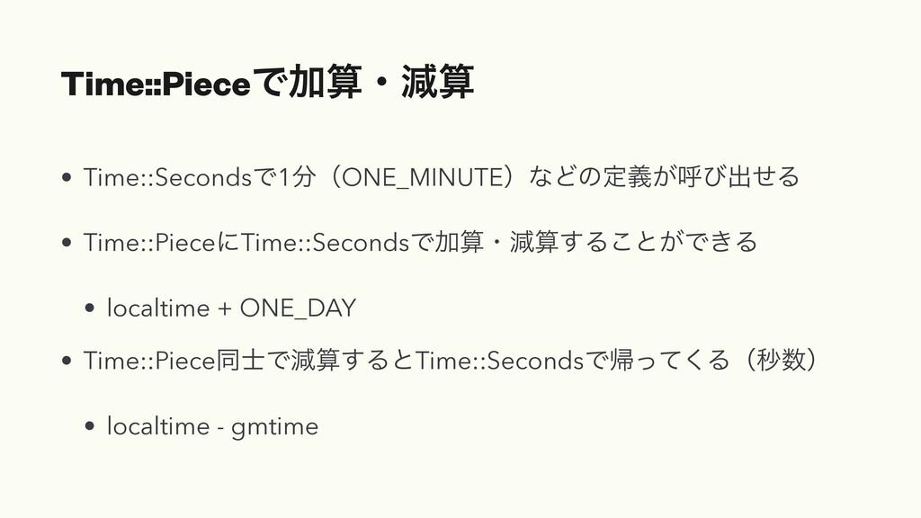 Time::PieceͰՃɾݮ • Time::SecondsͰ1ʢONE_MINUTE...