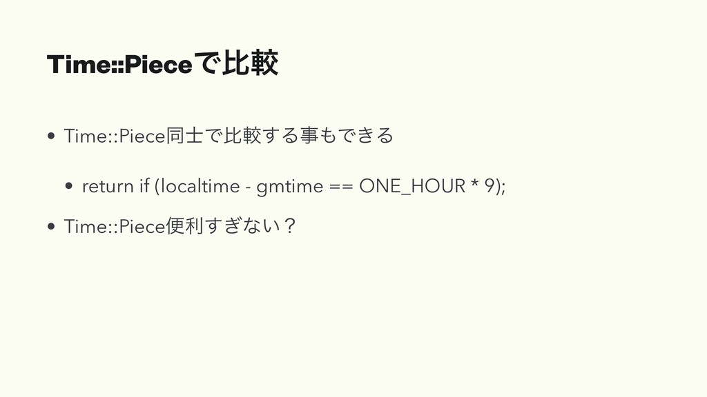Time::PieceͰൺֱ • Time::PieceಉͰൺֱ͢ΔͰ͖Δ • retu...