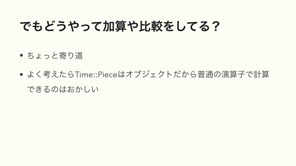 ͰͲ͏ͬͯՃൺֱΛͯ͠Δʁ • ͪΐͬͱدΓಓ • Α͘ߟ͑ͨΒTime::Piece...