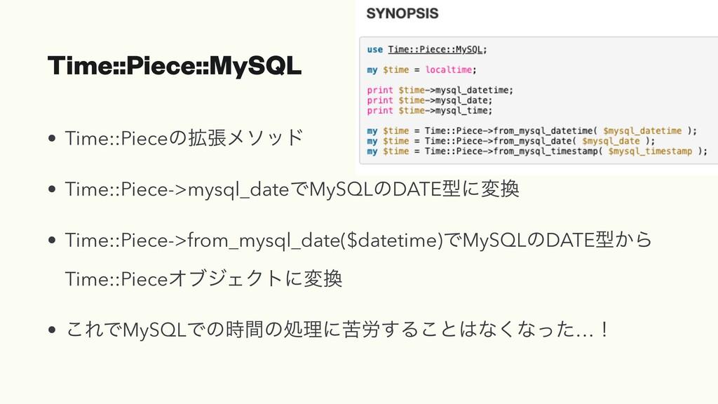 Time::Piece::MySQL • Time::Pieceͷ֦ுϝιου • Time:...