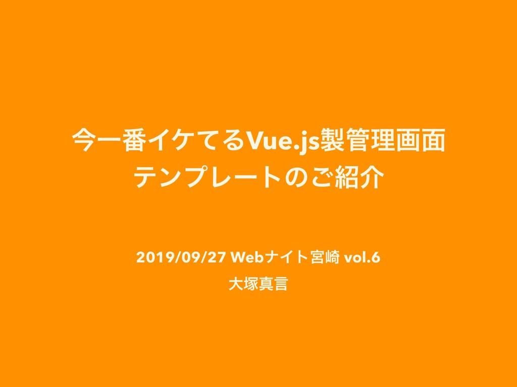 ࠓҰ൪ΠέͯΔVue.jsཧը໘ ςϯϓϨʔτͷ͝հ 2019/09/27 WebφΠτ...