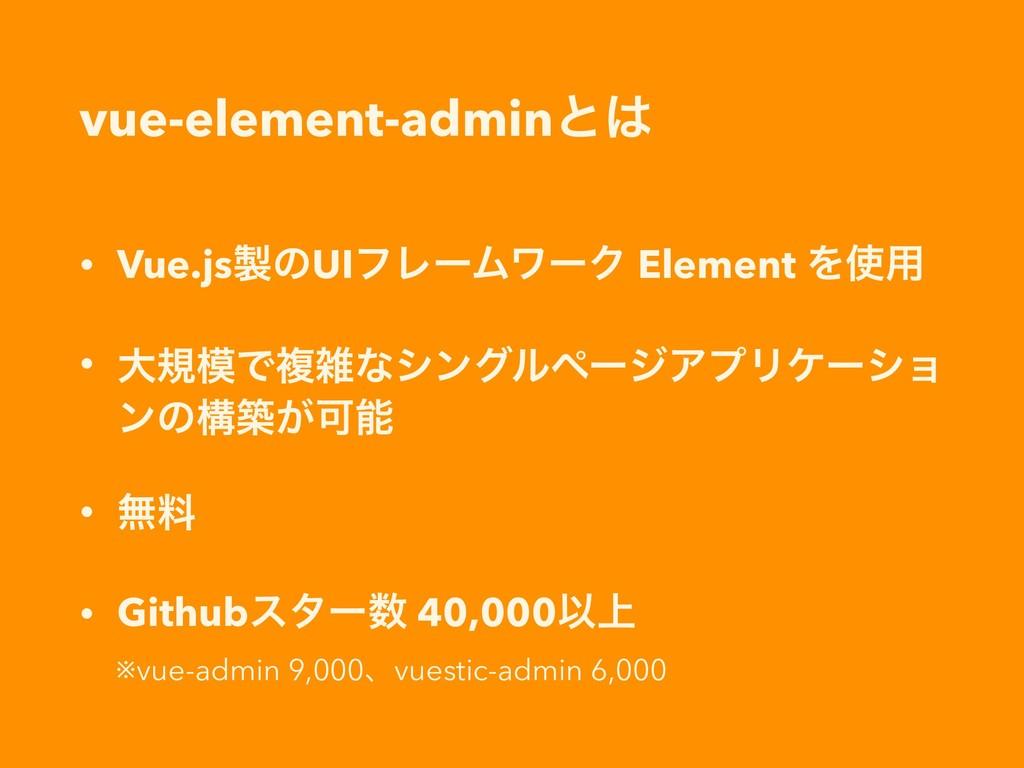 vue-element-adminͱ • Vue.jsͷUIϑϨʔϜϫʔΫ Element...