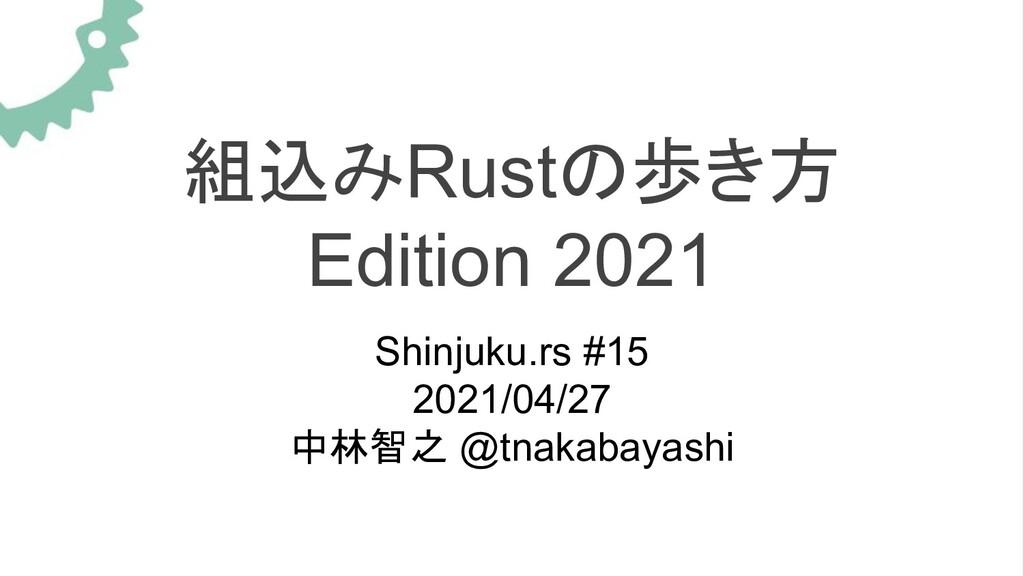組込みRustの歩き方 Edition 2021 Shinjuku.rs #15 2021/0...