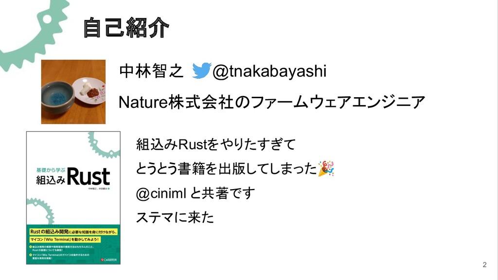 自己紹介 中林智之 @tnakabayashi Nature株式会社のファームウェアエンジニア...