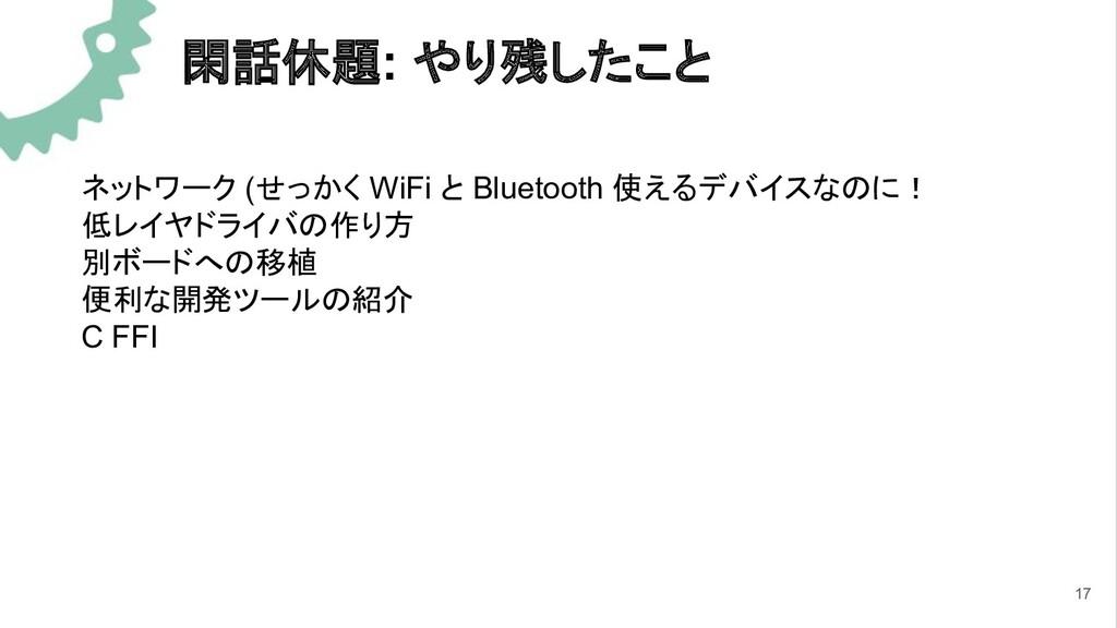 閑話休題: やり残したこと ネットワーク (せっかく WiFi と Bluetooth 使える...