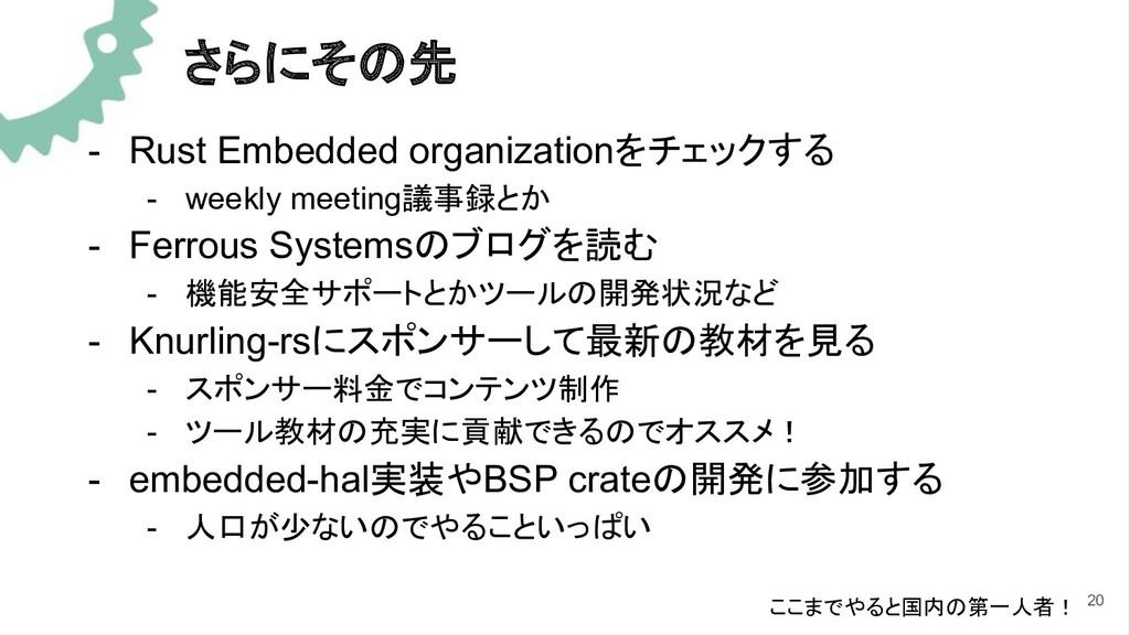 さらにその先 - Rust Embedded organizationをチェックする - we...