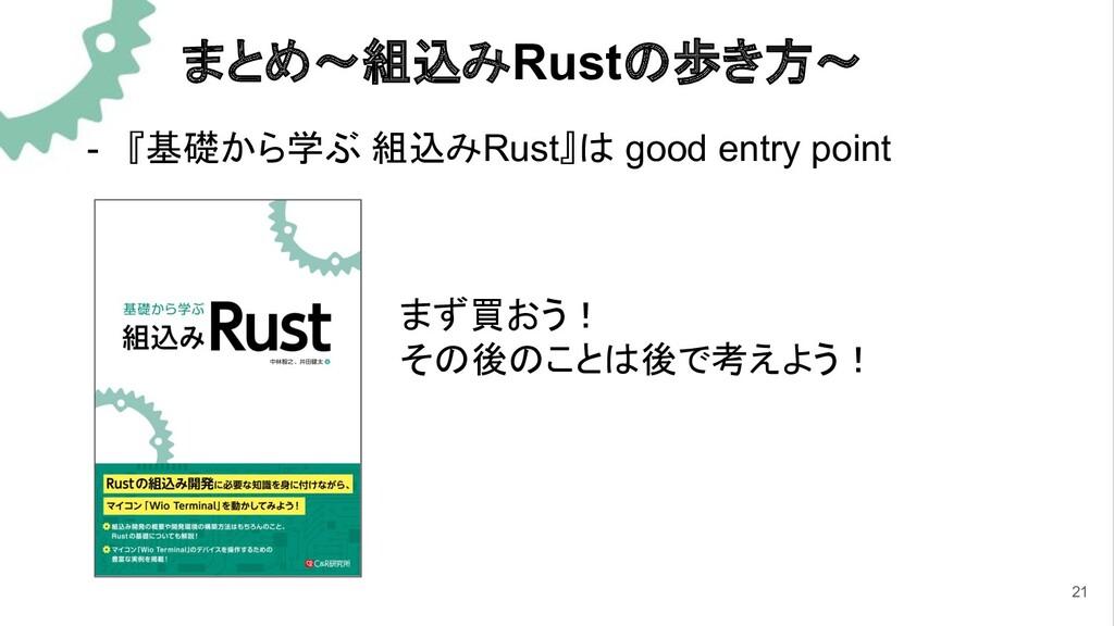 まとめ〜組込みRustの歩き方〜 - 『基礎から学ぶ 組込みRust』は good entry...