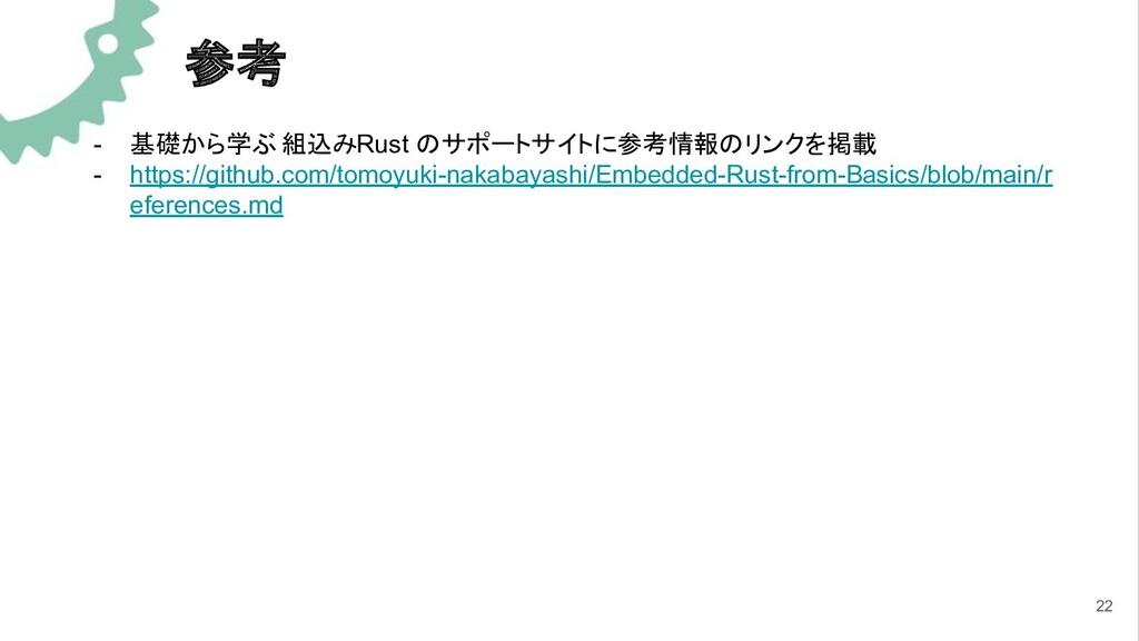 参考 - 基礎から学ぶ 組込みRust のサポートサイトに参考情報のリンクを掲載 - http...