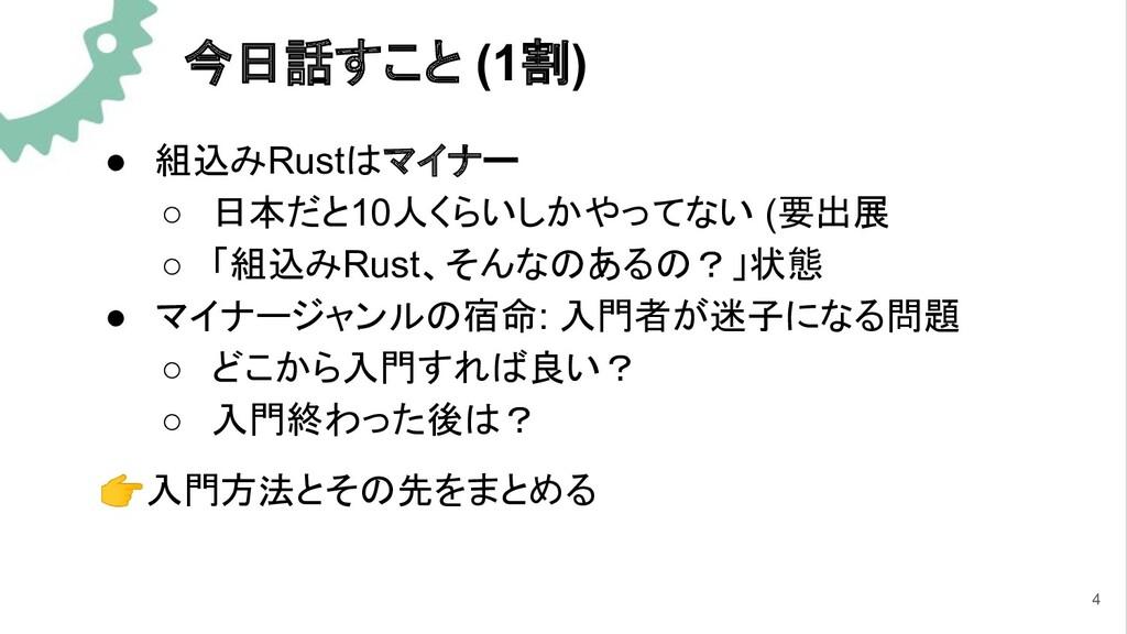 今日話すこと (1割) ● 組込みRustはマイナー ○ 日本だと10人くらいしかやってない ...