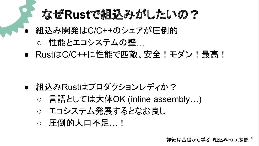 なぜRustで組込みがしたいの? ● 組込み開発はC/C++のシェアが圧倒的 ○ 性能とエコシ...