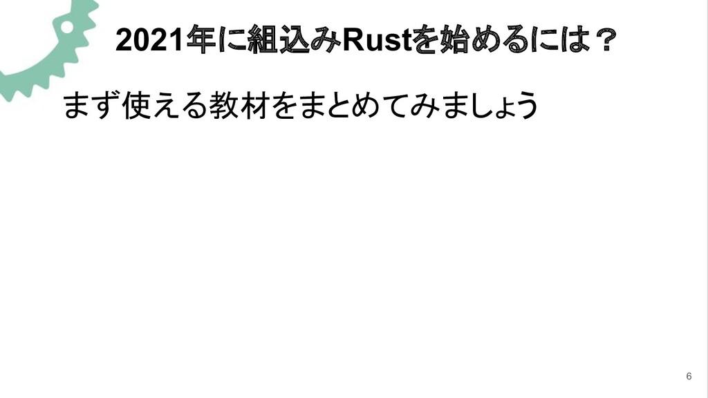 2021年に組込みRustを始めるには? まず使える教材をまとめてみましょう 6