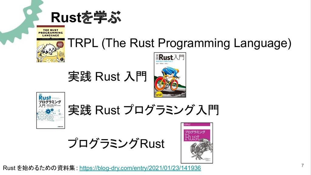 Rustを学ぶ TRPL (The Rust Programming Language) 実践...