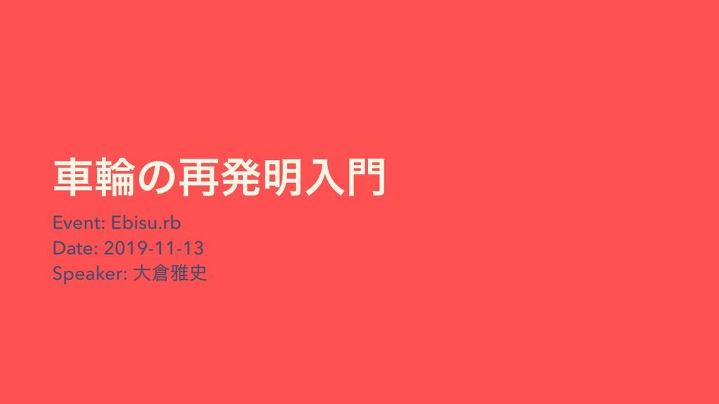 ंྠͷ࠶ൃ໌ೖ Event: Ebisu.rb Date: 2019-11-13 Speak...