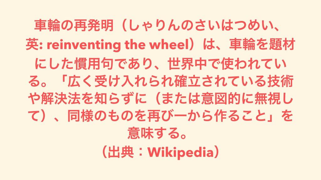 ंྠͷ࠶ൃ໌ʢ͠ΌΓΜͷ͍ͭ͞Ί͍ɺ ӳ: reinventing the wheelʣɺ...