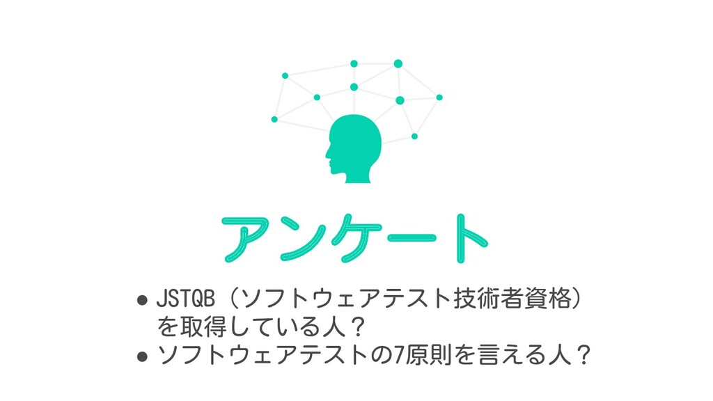 ● JSTQB(ソフトウェアテスト技術者資格) を取得している人? ● ソフトウェアテストの7...