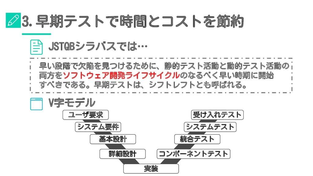 V字モデル ユーザ要求 システム要件 基本設計 詳細設計 受け入れテスト システムテスト 統合...