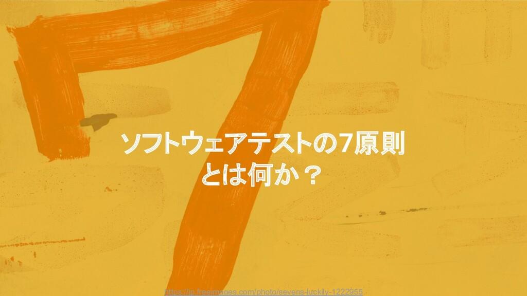 ソフトウェアテストの7原則 とは何か? https://jp.freeimages.com/p...