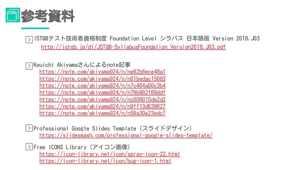 参考資料 ISTQBテスト技術者資格制度 Foundation Level シラバス 日本語版...