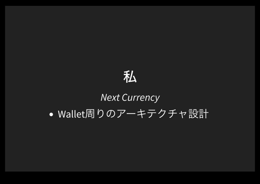 ࢲ Next Currency WalletपΓͷΞʔΩςΫνϟઃܭ