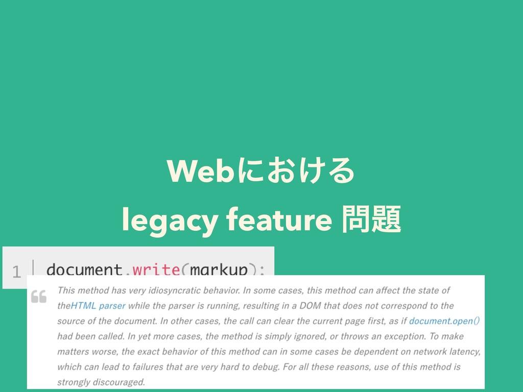 Webʹ͓͚Δ legacy feature 
