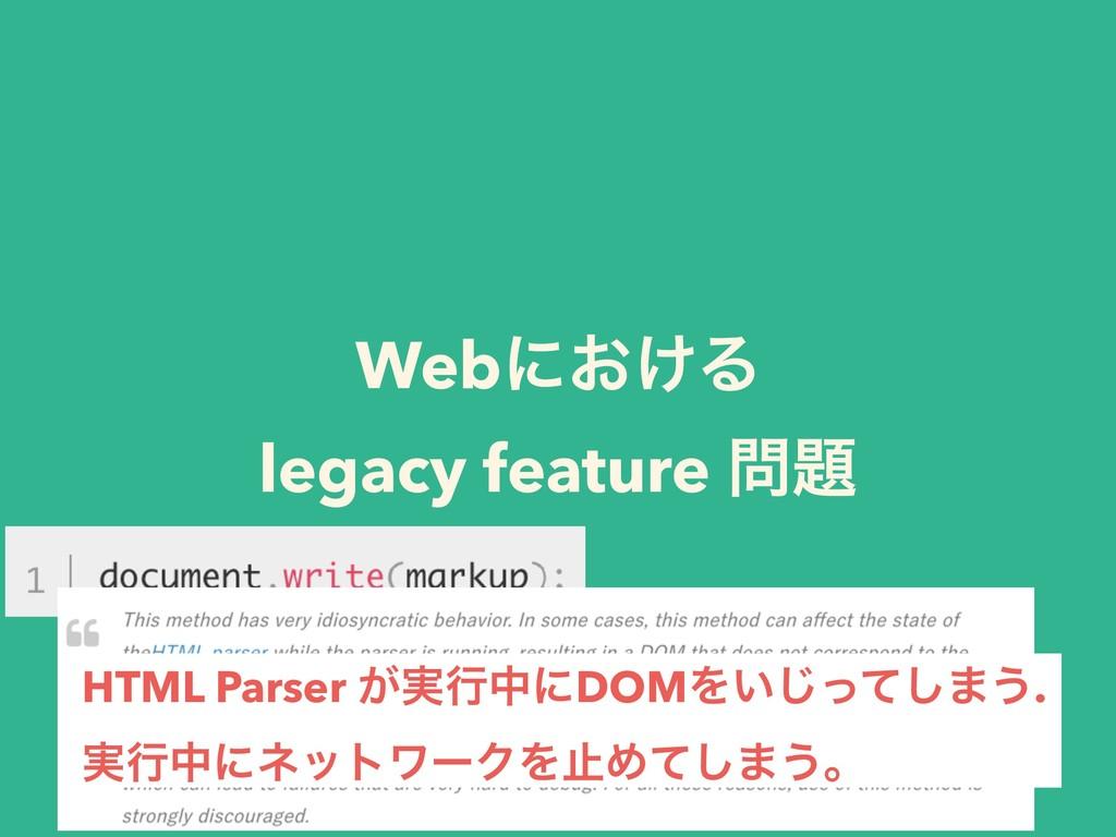 Webʹ͓͚Δ legacy feature  HTML Parser ͕࣮ߦதʹDOMΛ...