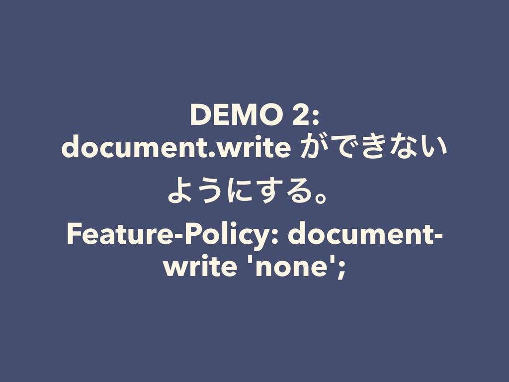 DEMO 2: document.write ͕Ͱ͖ͳ͍ Α͏ʹ͢Δɻ Feature-Po...