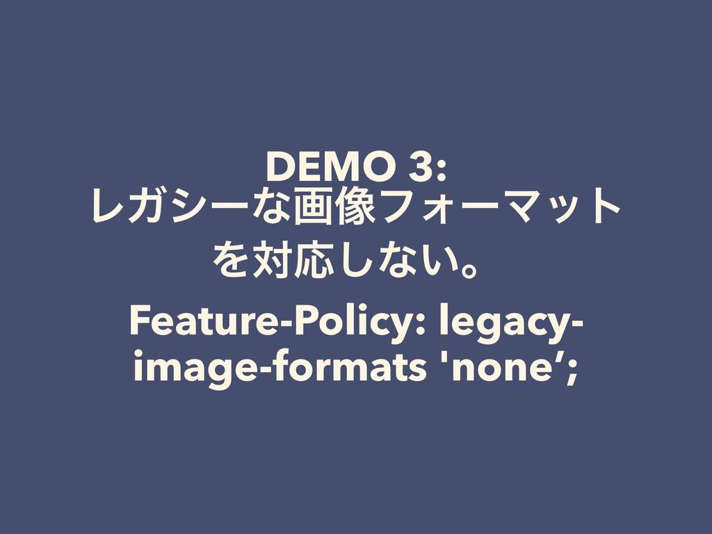 DEMO 3: ϨΨγʔͳը૾ϑΥʔϚοτ ΛରԠ͠ͳ͍ɻ Feature-Policy: ...