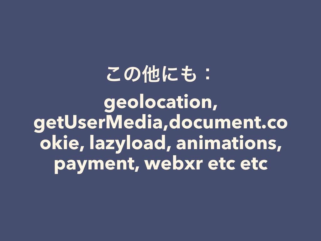 ͜ͷଞʹɿ geolocation, getUserMedia,document.co ok...