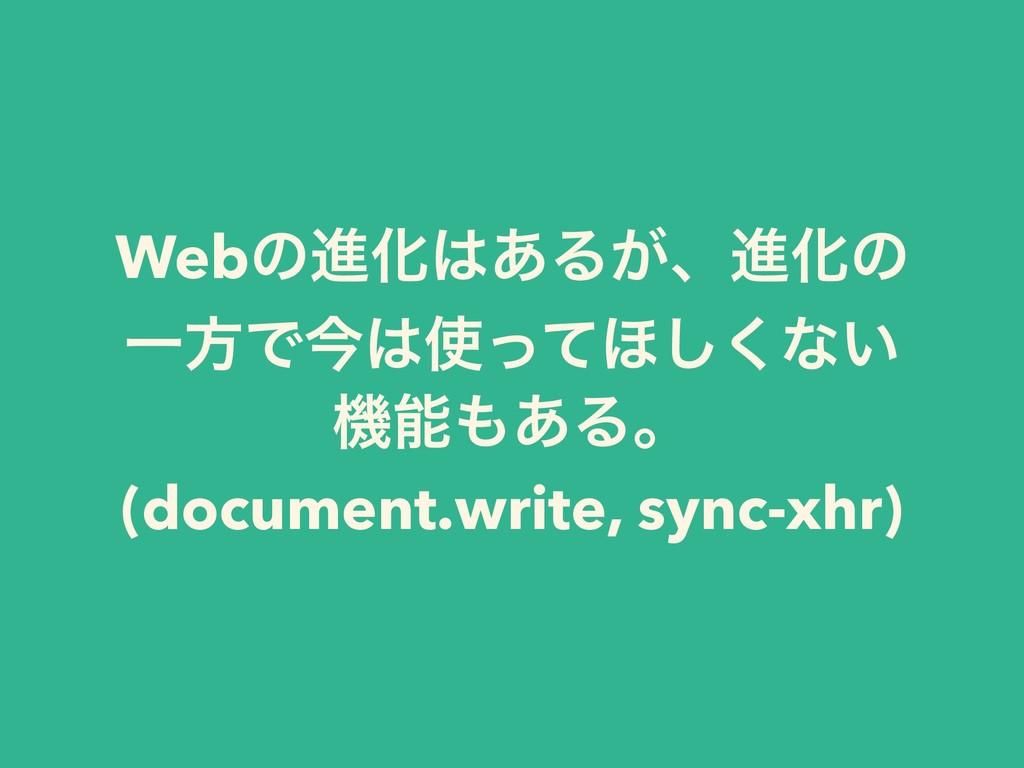 WebͷਐԽ͋Δ͕ɺਐԽͷ ҰํͰࠓͬͯ΄͘͠ͳ͍ ػ͋Δɻ (document.w...
