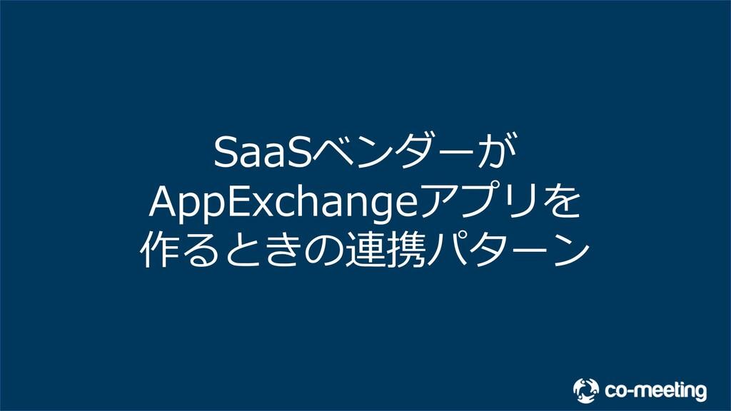 SaaSベンダーが AppExchangeアプリを 作るときの連携パターン