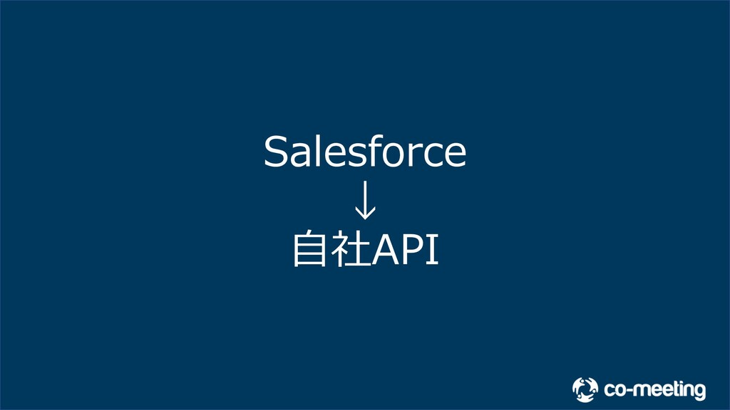 Salesforce ↓ ⾃社API