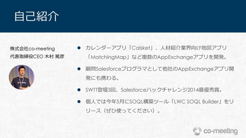 ⾃⼰紹介 l カレンダーアプリ「Calsket」、⼈材紹介業界向け地図アプリ 「Matchin...