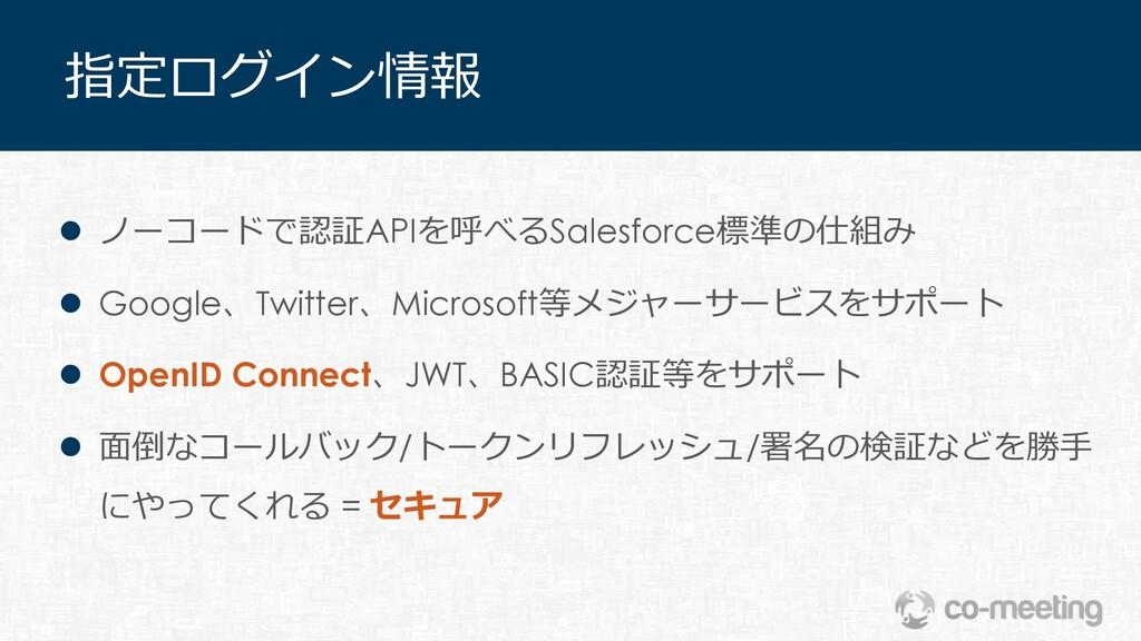 指定ログイン情報 l ノーコードで認証APIを呼べるSalesforce標準の仕組み l Go...